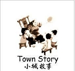 The Story of Little Town (小城故事)