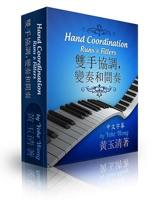 Hand Coordination, Runs and Fillers Piano Lessons in Chinese - Digital Downloadable