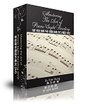 Mastering the Art of Piano Sight Reading Piano Lessons in Chinese - Digital Downloadable